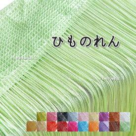ひものれん 紐のれん ストリングカーテン 目隠し 間仕切り ロング丈 長さ調節可能 カーテン 全19色 ライトグリーン