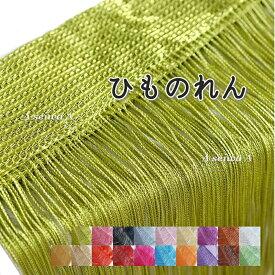 ひものれん 紐のれん ストリングカーテン 目隠し 間仕切り ロング丈 長さ調節可能 カーテン 全19色 グリーン