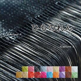 ひものれん 紐のれん ストリングカーテン 目隠し 間仕切り ロング丈 長さ調節可能 カーテン 全19色 ブラック
