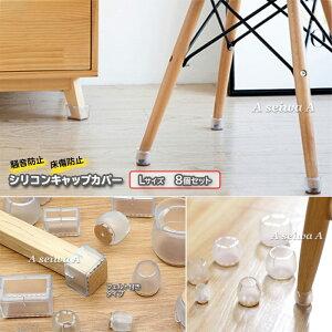 椅子 脚 カバー キャップ シリコン Lサイズ 8個セット フローリング傷付防止 フロアプロテクター 脚キャップ 保護カバー 脚パッド フェルト テーブル クリア(フェルト付き) ポイント消化