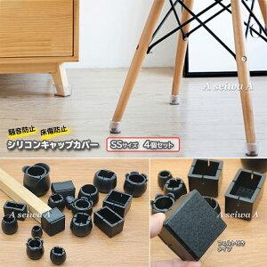 椅子 脚 カバー キャップ シリコン SSサイズ 4個セット フローリング傷付防止 フロアプロテクター 脚キャップ 保護カバー 脚パッド フェルト テーブル ブラック(フェルト付き) ポイント消