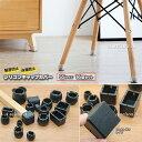 椅子 脚 カバー キャップ シリコン SSサイズ 16個セット フローリング傷付防止 フロアプロテクター 脚キャップ 保護カ…