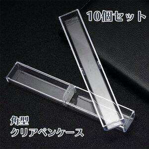 1000円ポッキリ 送料無料 角型 クリア ペン ケース 10個セット ギフトケース ラッピング ハーバリウム ボールペン ポイント消化