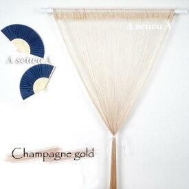 キラキラ ラメ入り ひものれん 間仕切り のれん 目隠し カーテン 全15色 シャンパンゴールドA01299