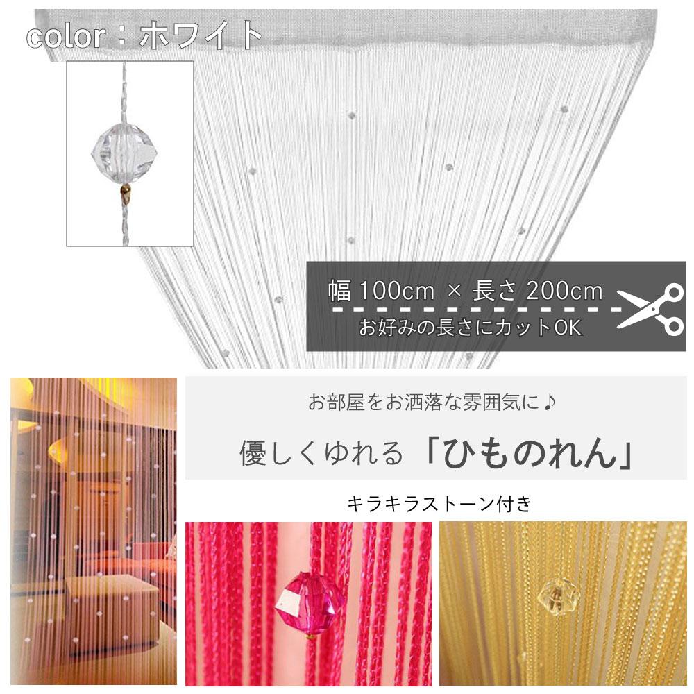 AseiwaA ひものれん 紐のれん ストリングカーテン キラキラストーン付き おしゃれ 目隠し 模様替え 間仕切り ロング丈 長さ調節可能 インテリア カーテン 全11色 (ホワイト)