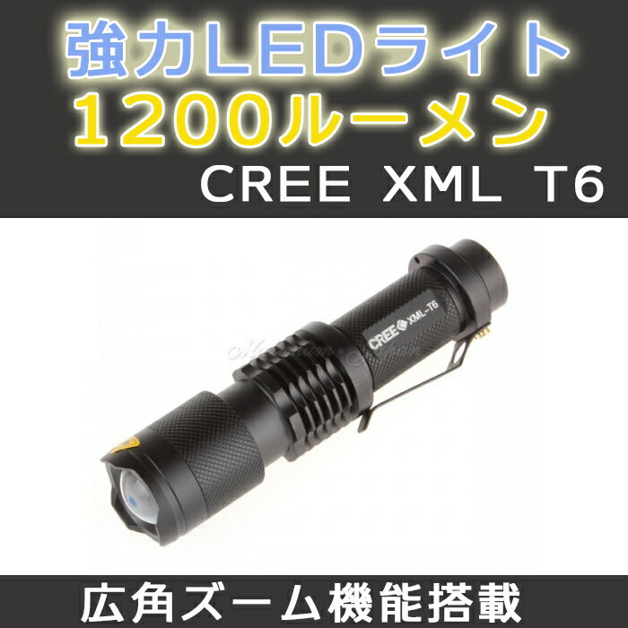 【メール便送料無料】 1200ルーメン CREE XML T6 LED LEDライト ズーム機能 点灯3モード