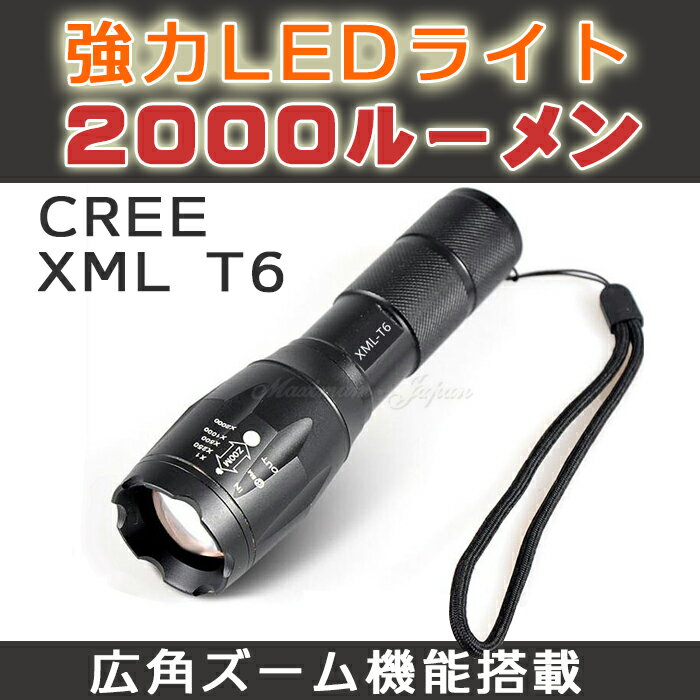 【メール便220円】2000ルーメン UltraFire E17 CREE XM-L T6 LEDライト 広角ズーム機能 点灯5モード 防滴加工