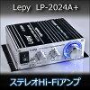 萊皮 LP-2024 A + 高保真身歷聲緊湊放大器