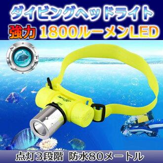 Waterproof diving headlight 1800 lumens LED lights CREE 80 m waterproof light 3 mode