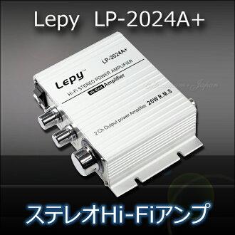 莱皮 LP-2024 A + 高保真立体声紧凑放大器