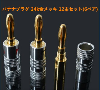 Yu email banana plug 24 k gold-plated set of 12 (6 pairs)