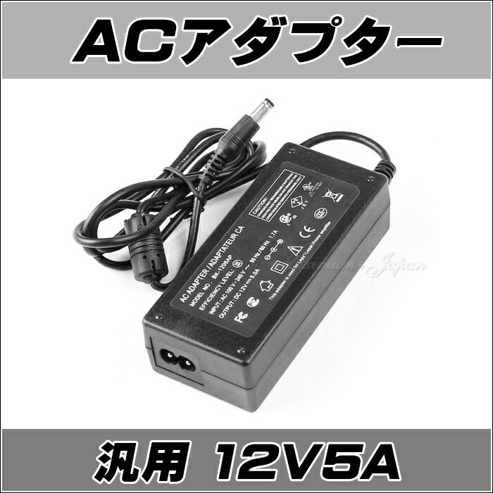【メール便送料無料】ACアダプター 汎用 12V5A ノイズフィルター付き