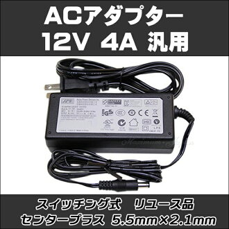 AC adapter 12 V 4A general-purpose switching PSE products reusable products