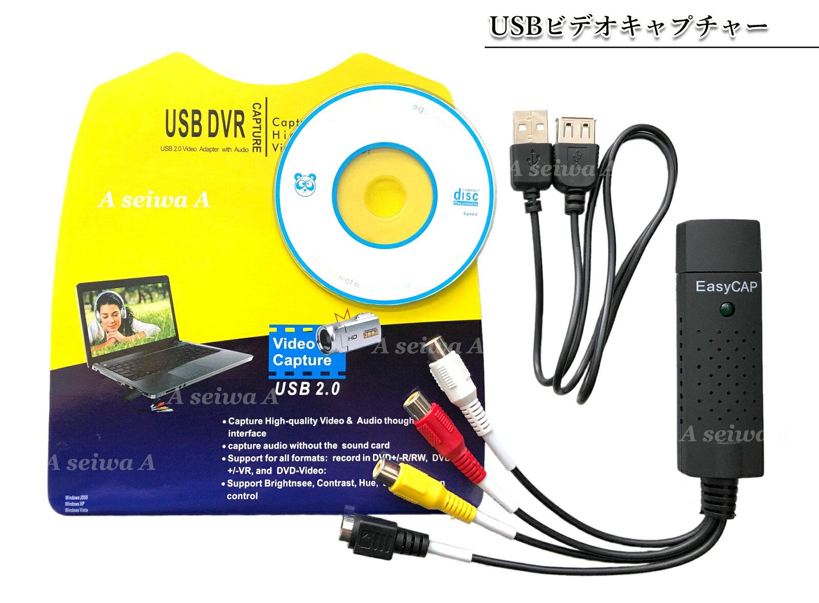 USBビデオキャプチャー EasyCAP 画像安定装置付き USBバスパワーで電源不要 編集ソフト 付属