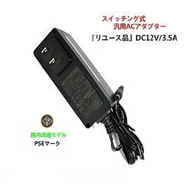 AC to DC 12V 3.5A アダプター 汎用ACアダプター PSE スイッチング式 充電器 電源アダプター LED テープライト ビデオ カメラ 撮影 監視カメラ