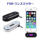 FMトランスミッター 3.5mm イヤホンジャック 差込式 USB充電式 全車種対応