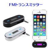 FMトランスミッター3.5mmイヤホンジャック差込式USB充電式全車種対応