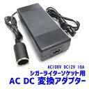 AC DC 変換アダプター AC100V DC12V 10A シガーライターソケット カー用品 家庭用コンセント 電圧変換器
