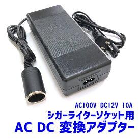 AC DC 変換アダプター AC100V DC12V 10A シガーライターソケット カー用品 家庭用コンセント 電圧変換器 ポイント消化
