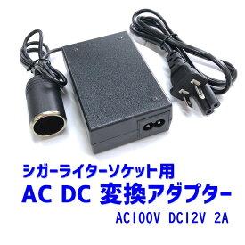 AC DC 変換アダプター AC100V DC12V 2A シガーライターソケット カー用品 家庭用コンセント 電圧変換器