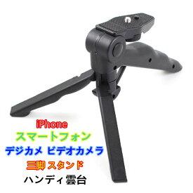 ハンディ雲台 カメラスタンド小型で軽量 スマートフォン iphone xperia ミニ三脚 三脚ホルダー 自立型ホルダ