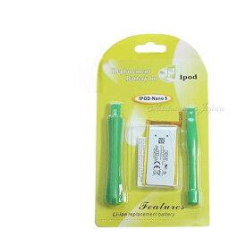 iPod nano5 対応 交換 バッテリー 工具付 大容量【メール便220円 10800円で送料無料】