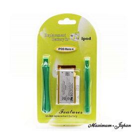 iPod nano4対応の大容量交換バッテリー(400mAh) 電池工具付 高品質【メール便220円 10800円で送料無料】