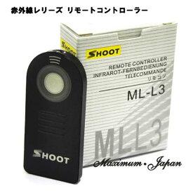 ニコン Nikon用 赤外線レリーズ リモートコントローラー ML-L3 互換品 リモートシャッター レリーズ