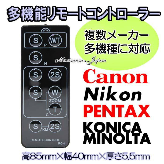 Canon Nikon Pentax KonicaMinolta対応多機能リモートコントローラー【リモートシャッター・レリーズ500円以上お買い上げでソフトミニケースプレゼント♪】