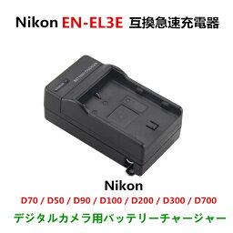 (Nikon) 同EN-EL3/EN-EL3a/EN-EL3E可以互相交換的快速充電機AC電源FUJIFILM