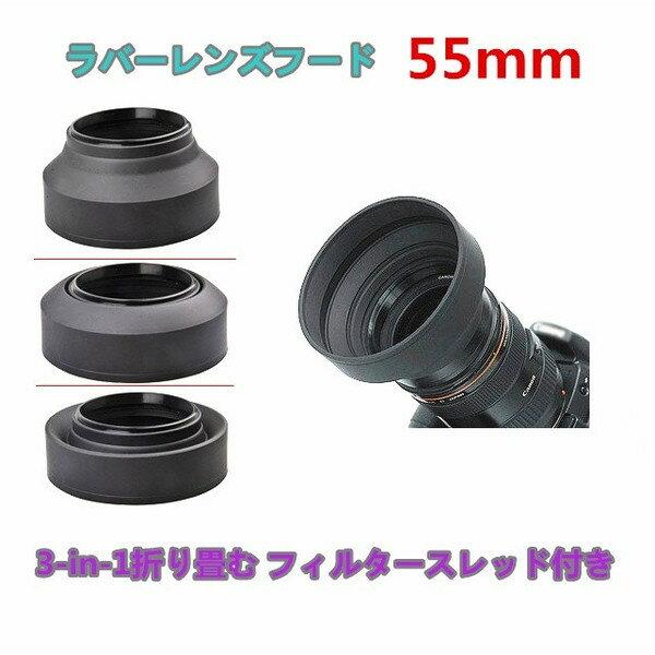 55mm 折り畳む可能 ラバーレンズフード 55mm フィルター スレッド 付き 高品質