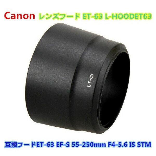 Canon ET-63レンズフード ET-63 互換品 キャノンEF-S 55-250mm F4-5.6 IS STM用 高品質