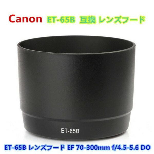 【メール便220円 10800円で送料無料】Canon ET-65B レンズフード ET-65B 互換品 キャノン EF 70-300mm f/4.5-5.6 DO IS USM 用
