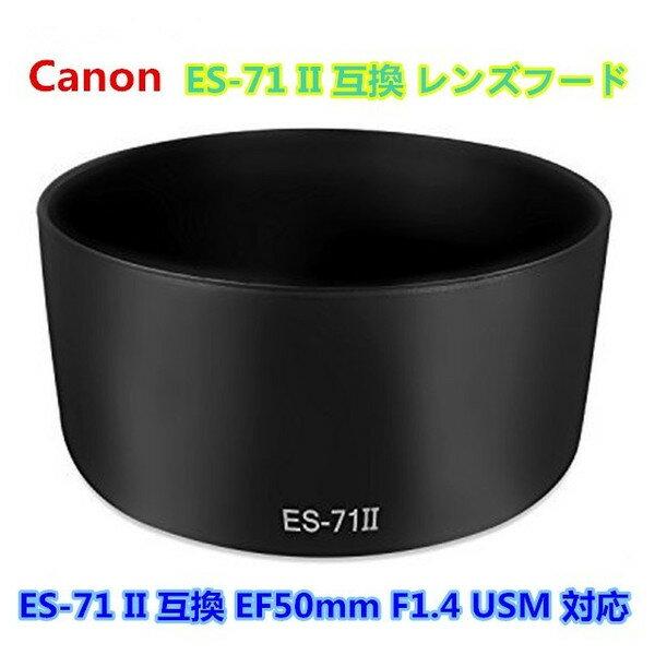 【メール便220円 10800円で送料無料】Canon ES-71 IIレンズフード ES-71 II 互換品 キャノン EF50mm F1.4 USM 用 高品質