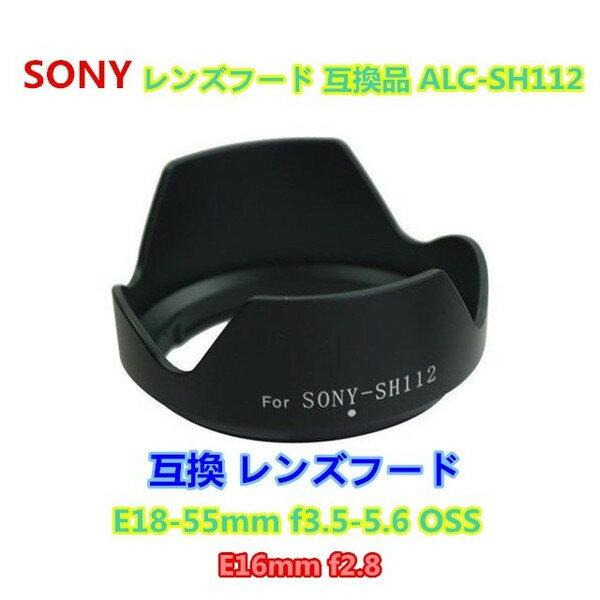 【メール便220円 10800円で送料無料】SONY ALC-SH112 レンズフードSH112 互換品SONY ・E18-55mm f3.5-5.6 OSS・E16mm f2.8用