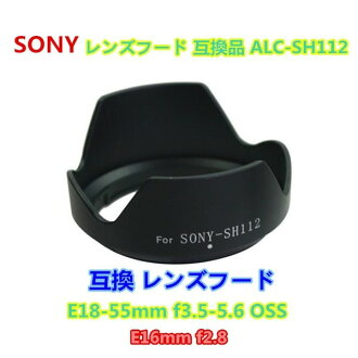 Article Sony, E18-55mm f3 .5-5.6 OSS, E16mm f2.8 business compatible with Sony ALC-SH112 lens hood SH112