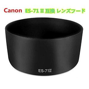 Canon ES-71 IIレンズフード ES-71 II 互換品 キャノン EF50mm F1.4 USM 用 高品質