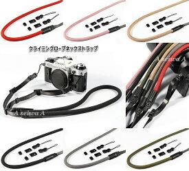 クライミングロープ カメラ用 ネックストラップ グレイッシュカラー ベルト式 全6色 ポイント消化