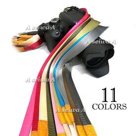 一眼レフ ミラーレス一眼用 カメラ カラフル ネックストラップ 全11色 ポイント消化