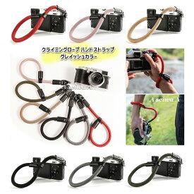 クライミングロープ カメラ用 ハンドストラップ グレイッシュカラー 全6色 ポイント消化