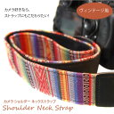 Shoulderneckstrap 1