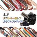 一眼レフ/ミラーレス一眼用 カメラネックストラップ Canon Nikon Sony leica olympus OM-D 本革 おしゃれ カラフル 選べる14種類!