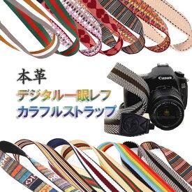 一眼レフ ミラーレス一眼用 カメラネックストラップ Canon Nikon Sony leica olympus OM-D 本革 おしゃれ カラフル 選べる14種類