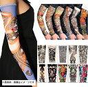 1000円ポッキリ 送料無料 タトゥースリーブ AセットA01〜05 TatooSleeve 刺青 入れ墨 アームカバー 左右2本×5種類セ…