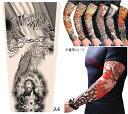 タトゥースリーブ Aセット TatooSleeve 刺青 入れ墨 アームカバー 左右2本セット A04A00633
