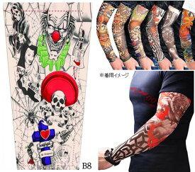 タトゥースリーブ Bセット TatooSleeve 刺青 入れ墨 アームカバー 左右2本セット (B08/A00647)