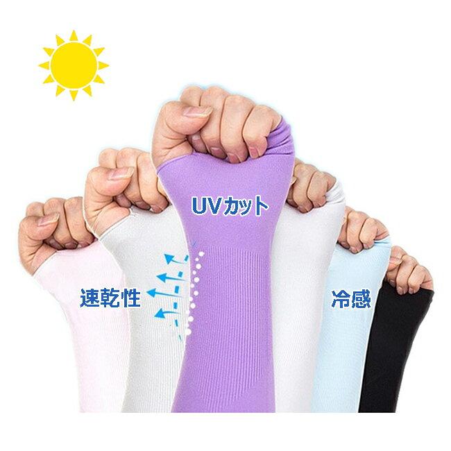 aquaX 接触冷感 UV アームカバー レディース 指穴なし