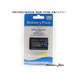 NINTENDO任天堂3DS対応 高品質 2000mAh 互換バッテリー