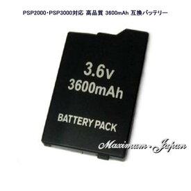 PSP2000・PSP3000 対応 高品質 3600mAh 互換バッテリーパック