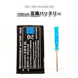 NINTENDO 3DSLL 3DSXL New3DSLL 対応互換バッテリー 2500mAh